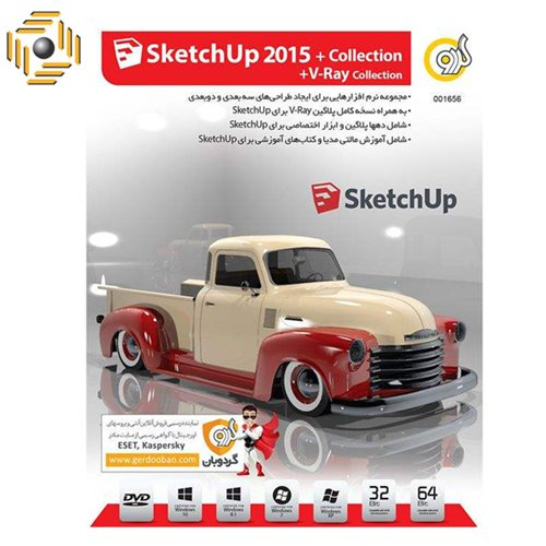 نرم افزار گردو SketchUp 2015 + Collection + V-Ray Collection