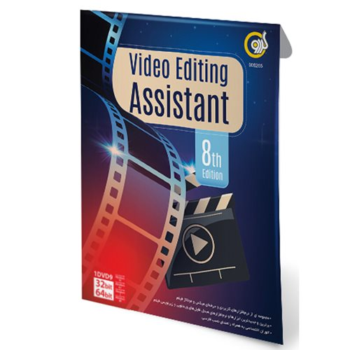 Video Editing Assistant 8th Edition