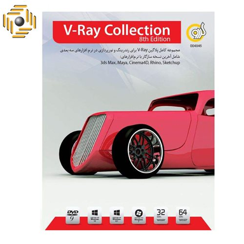 نرم افزار گردو V-Ray Collection 8th Edition