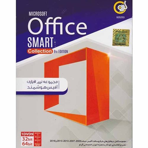 نرم افزار Microsoft Office Smart 9th Edition نشرگردو